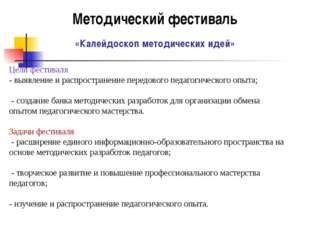 Методический фестиваль «Калейдоскоп методических идей» Цели фестиваля - выявл
