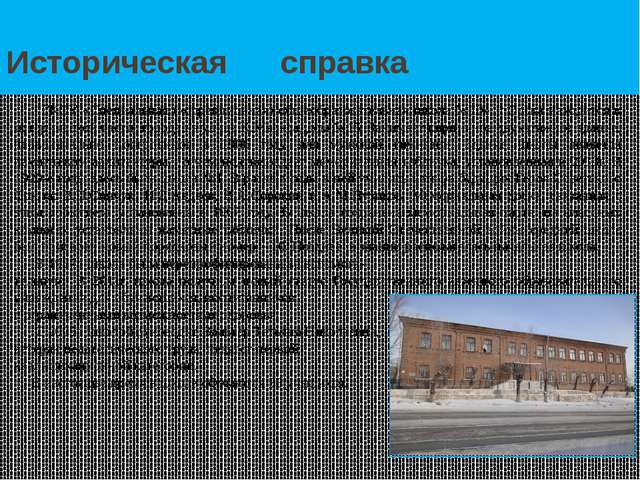 Историческая справка ГКОУ «Специальная (коррекционная) общеобразовательная ш...