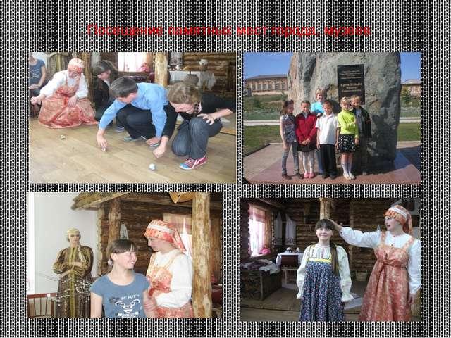 Посещение памятных мест города, музеев