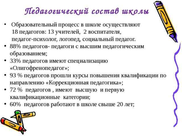 Педагогический состав школы Образовательный процесс в школе осуществляют 18 п...
