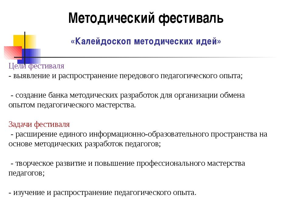 Методический фестиваль «Калейдоскоп методических идей» Цели фестиваля - выявл...