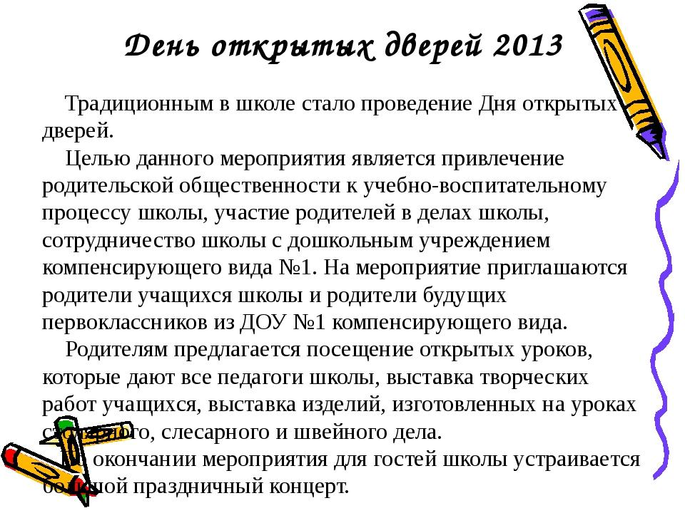 День открытых дверей 2013 Традиционным в школе стало проведение Дня открытых...