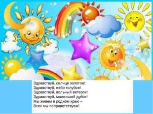 Здравствуй, солнце золотое! Здравствуй, небо голубое! Здравствуй, вольный в