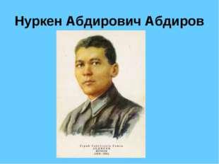 Нуркен Абдирович Абдиров