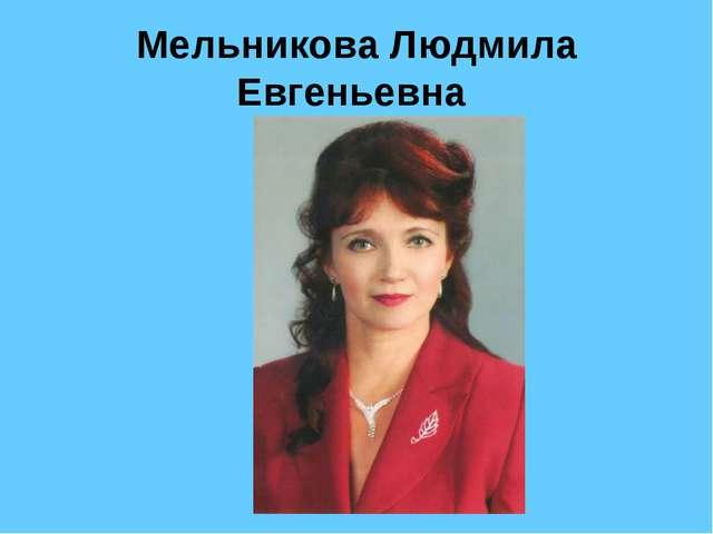 Мельникова Людмила Евгеньевна