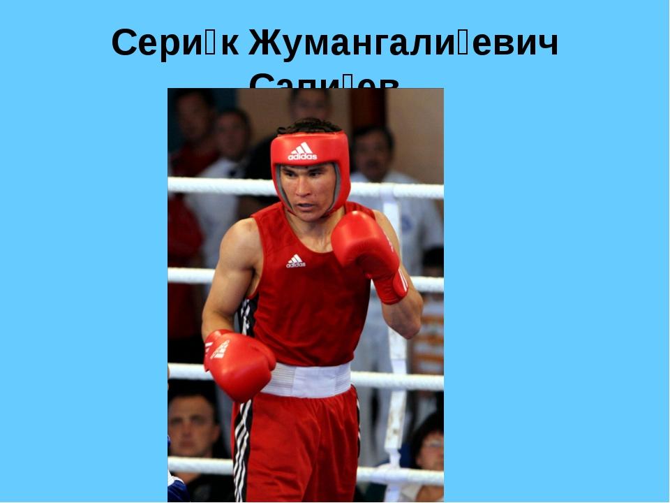 Сери́к Жумангали́евич Сапи́ев