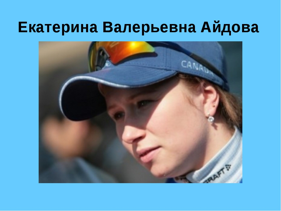 Екатерина Валерьевна Айдова