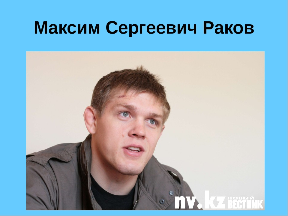 Максим Сергеевич Раков