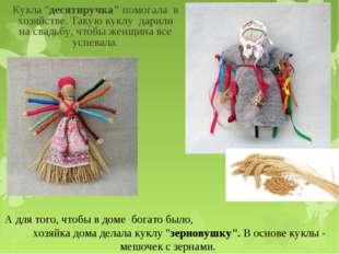 """Кукла """"десятиручка"""" помогала в хозяйстве. Такую куклу дарили на свадьбу, чтоб"""