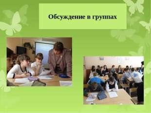 Обсуждение в группах