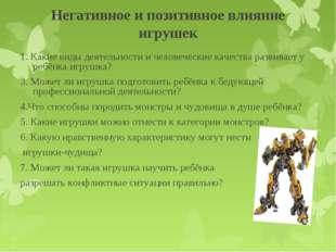 Негативное и позитивное влияние игрушек 1. Какие виды деятельности и человеч
