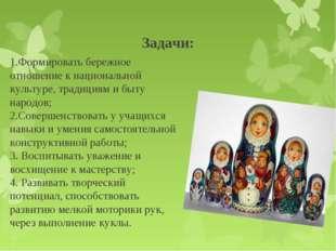 Задачи: 1.Формировать бережное отношение к национальной культуре, традициям