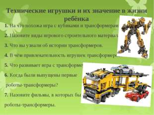 Технические игрушки и их значение в жизни ребёнка 1. На что похожа игра с куб