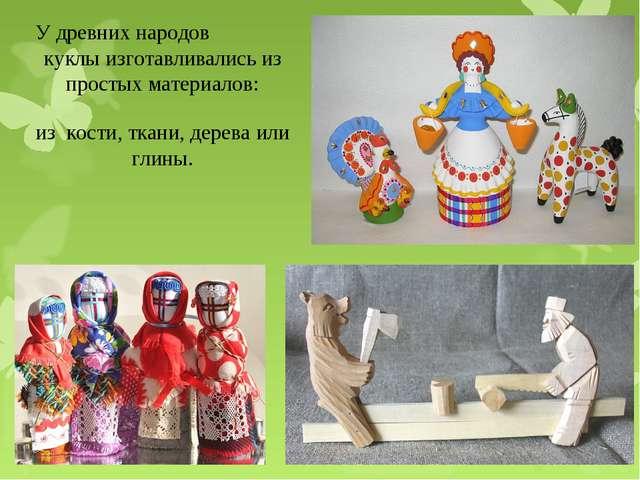 У древних народов куклы изготавливались из простых материалов: из кости, ткан...