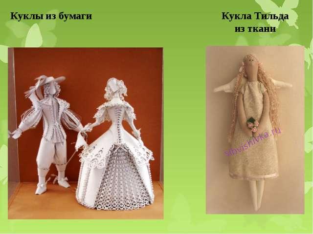 Куклы из бумаги Кукла Тильда из ткани