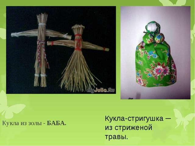 Кукла из золы - БАБА. Кукла-стригушка ─ из стриженой травы.