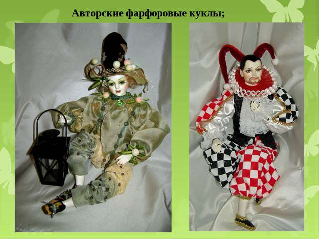 Авторские фарфоровые куклы;