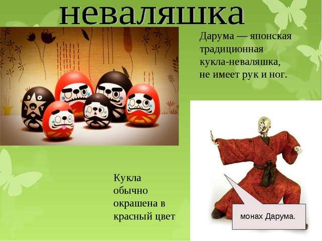 Дарума — японская традиционная кукла-неваляшка, не имеет рук и ног. Кукла обы...
