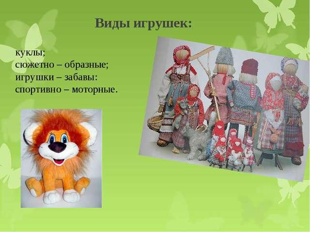 Виды игрушек: куклы; сюжетно – образные; игрушки – забавы: спортивно – мотор...