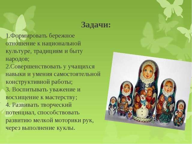 Задачи: 1.Формировать бережное отношение к национальной культуре, традициям...