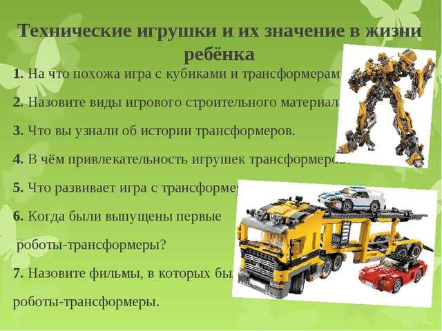 Технические игрушки и их значение в жизни ребёнка 1. На что похожа игра с куб...
