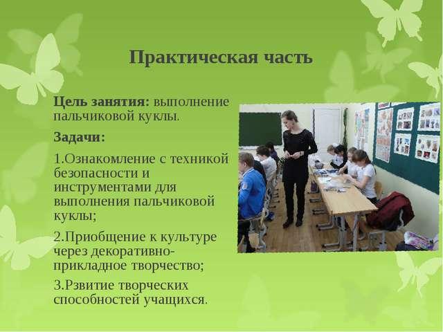 Практическая часть Цель занятия: выполнение пальчиковой куклы. Задачи: 1.Озна...