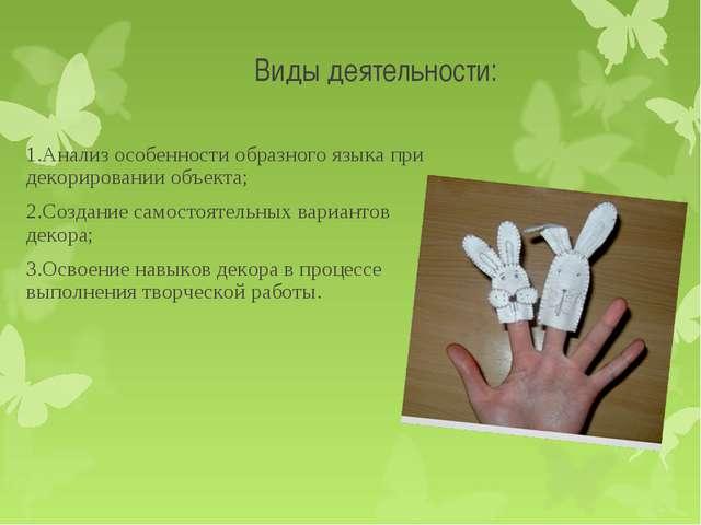 Виды деятельности: 1.Анализ особенности образного языка при декорировании об...