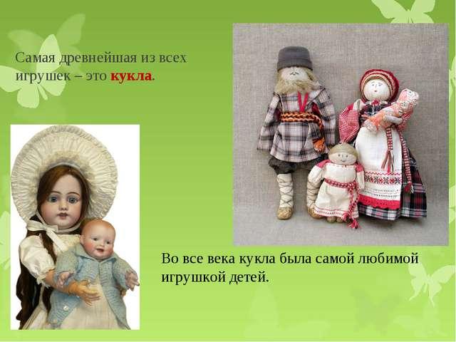 Самая древнейшая из всех игрушек – это кукла. Во все века кукла была самой лю...