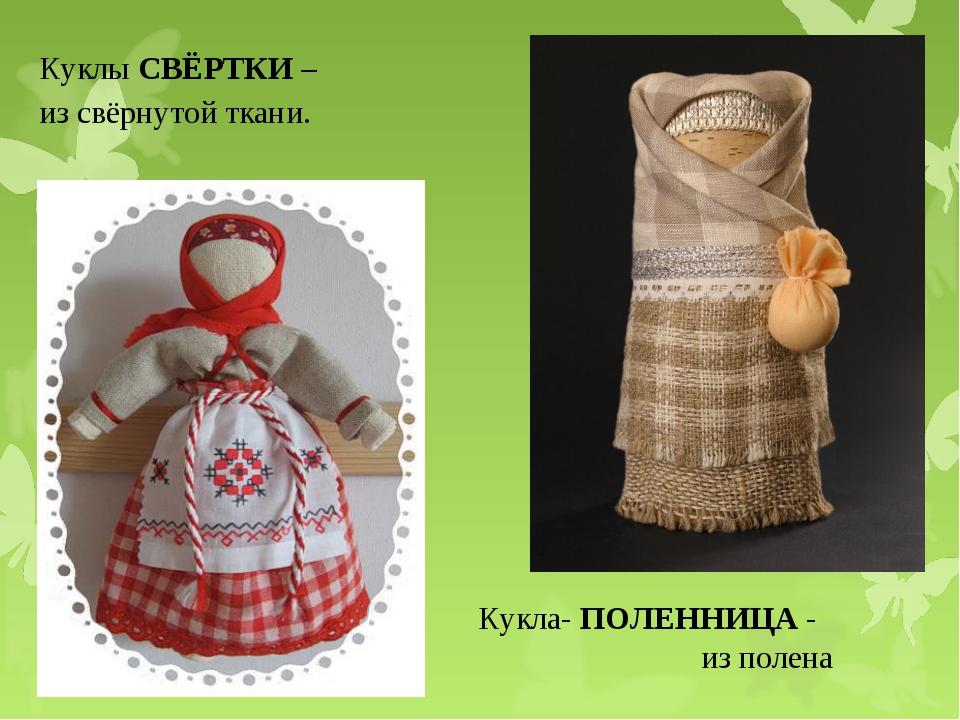 Куклы СВЁРТКИ – из свёрнутой ткани. Кукла- ПОЛЕННИЦА - из полена
