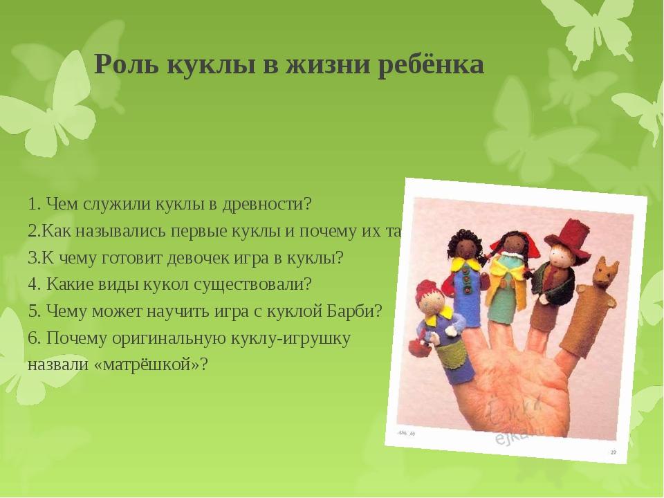 Роль куклы в жизни ребёнка 1. Чем служили куклы в древности? 2.Как называлис...
