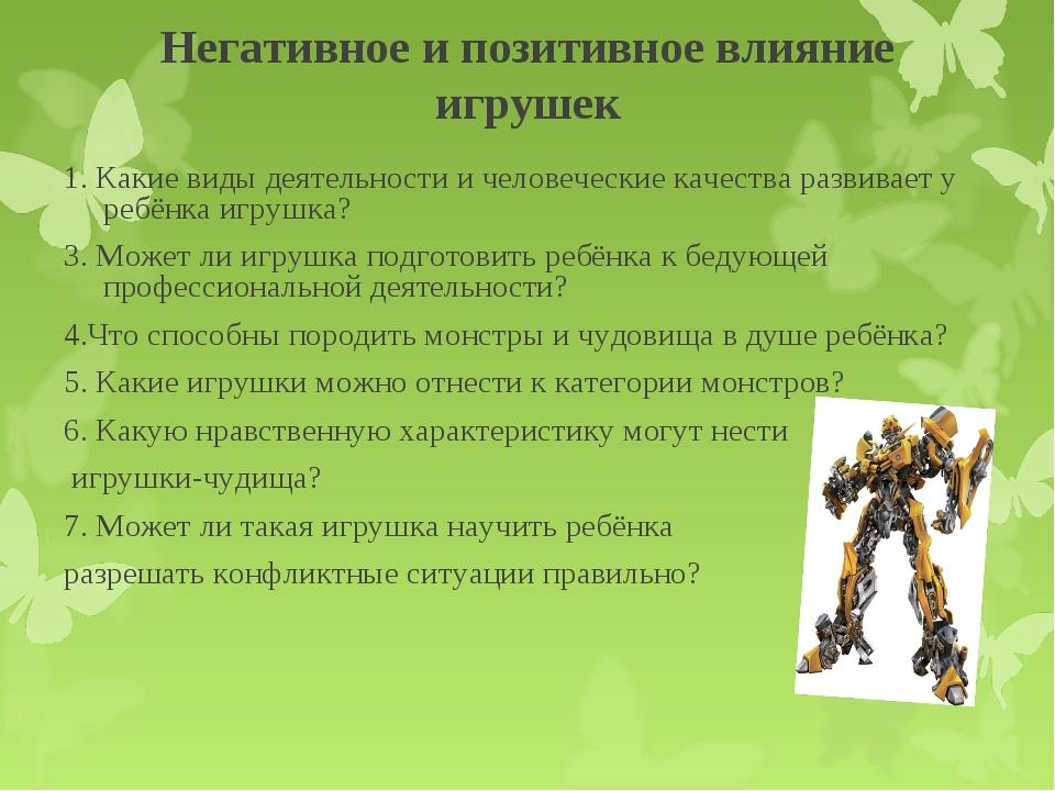Негативное и позитивное влияние игрушек 1. Какие виды деятельности и человеч...