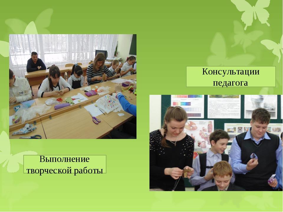 Выполнение творческой работы Консультации педагога