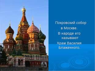 Покровский собор в Москве. В народе его называют Храм Василия Блаженного.