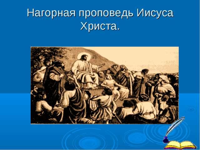 Нагорная проповедь Иисуса Христа.