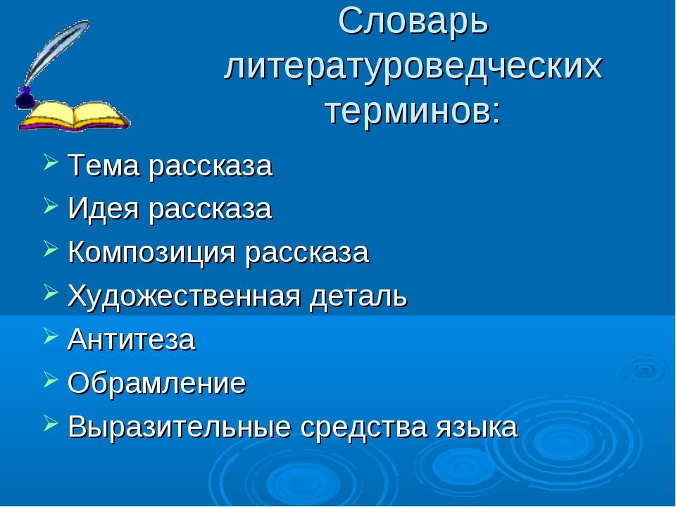 Словарь литературоведческих терминов: Тема рассказа Идея рассказа Композиция...