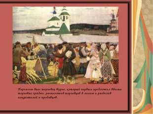 Перемены внес торговец Фурье, который первым предложил ввести торговые «ряды