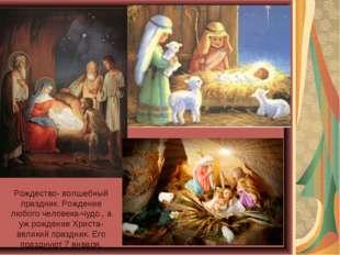 Рождество- волшебный праздник. Рождение любого человека-чудо., а уж рождение