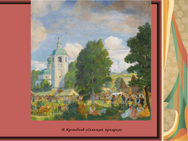Б.Кустодиев «Сельская ярмарка»