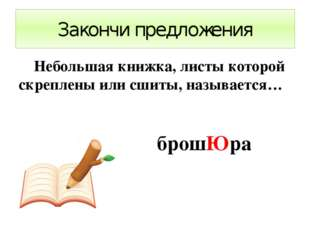 Закончи предложения Небольшая книжка, листы которой скреплены или сшиты, наз