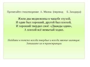 Прочитайте стихотворение А. Милна (перевод Б. Заходера) Жили два медвежонка