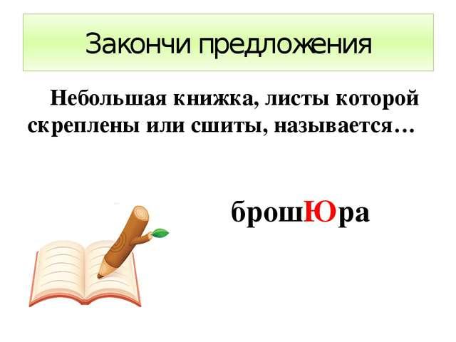 Закончи предложения Небольшая книжка, листы которой скреплены или сшиты, наз...