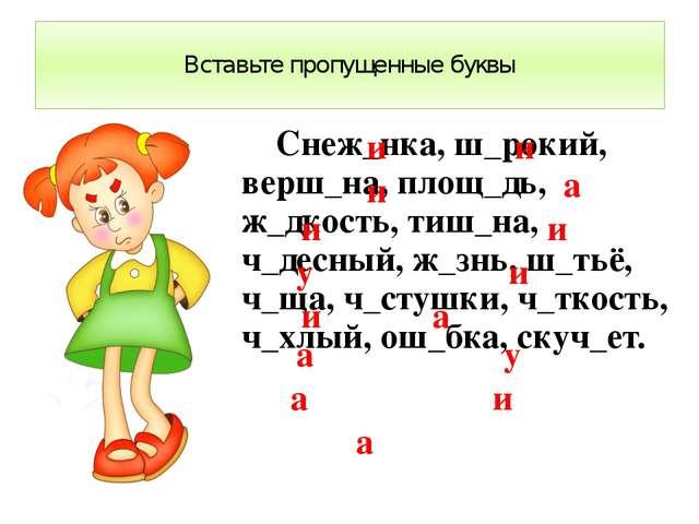 Вставьте пропущенные буквы Снеж_нка, ш_рокий, верш_на, площ_дь, ж_дкость, т...