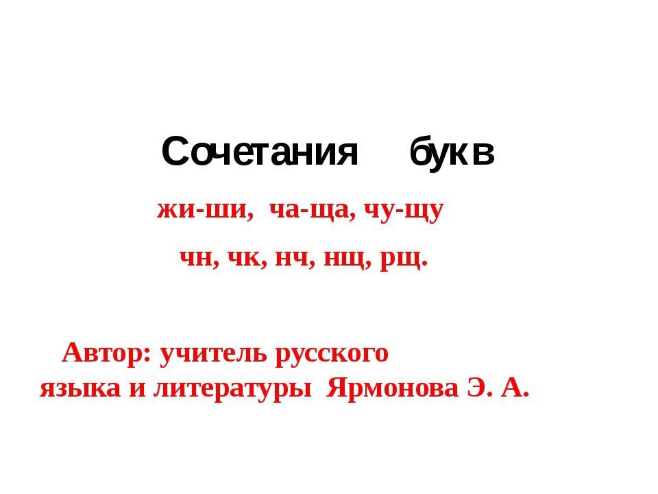Сочетания букв жи-ши, ча-ща, чу-щу чн, чк, нч, нщ, рщ. Автор: учитель русско...
