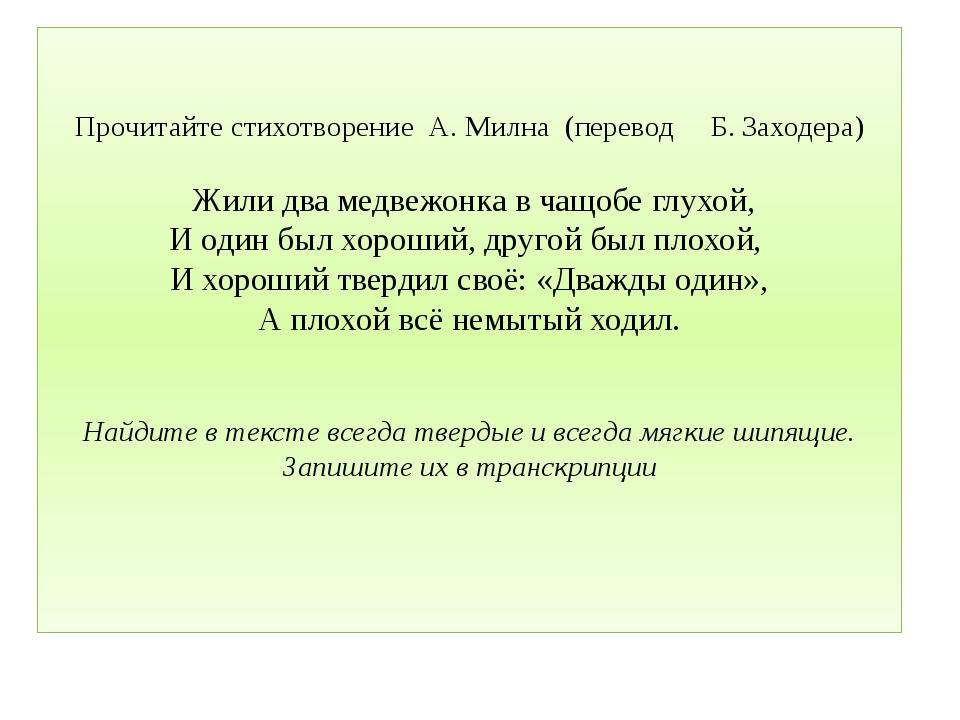 Прочитайте стихотворение А. Милна (перевод Б. Заходера) Жили два медвежонка...
