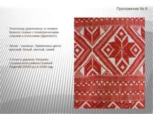 Приложение № 9 Полотенце домотканое, в технике браного тканья с геометрически