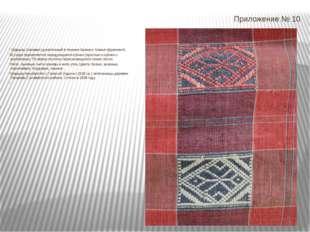 Приложение № 10 Шаршау (занавес) домотканый в технике браного тканья (фрагмен