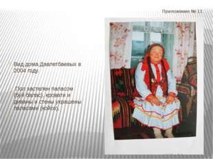 Приложение № 11 Вид дома Давлетбаевых в 2004 году. Пол застелен паласом (буй