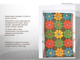 Приложение № 14 Ковер связан спицами, состоит из целого полотна. Применяется