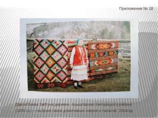 Приложение № 18 Давлетбаева Зайтуна деревня Арышпарово Белорецкого района (19