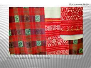 Приложение № 19 Полотенце и шаршау в стиле браного тканья.